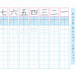 【すきるまドリル】小学1年 漢字 「かん字の練習」書き順付プリント
