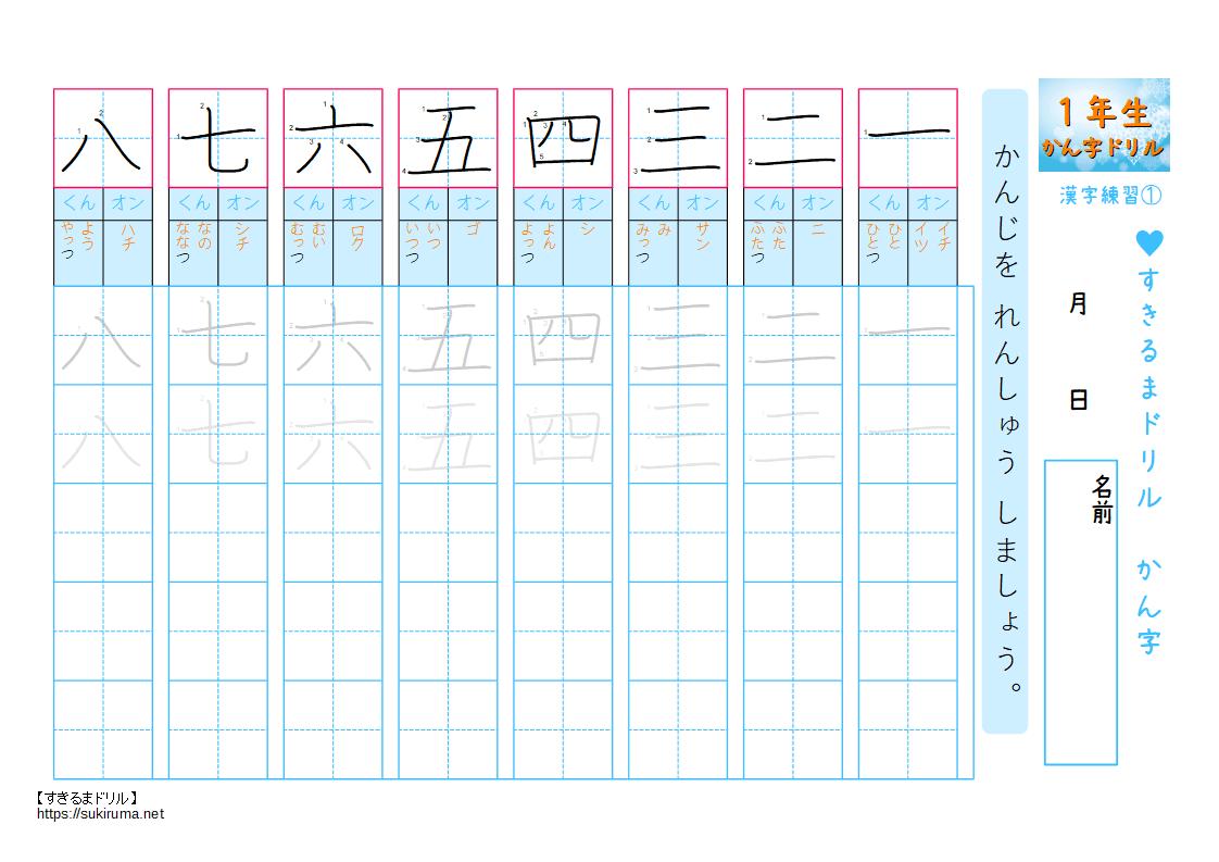 小学校 漢字 検索