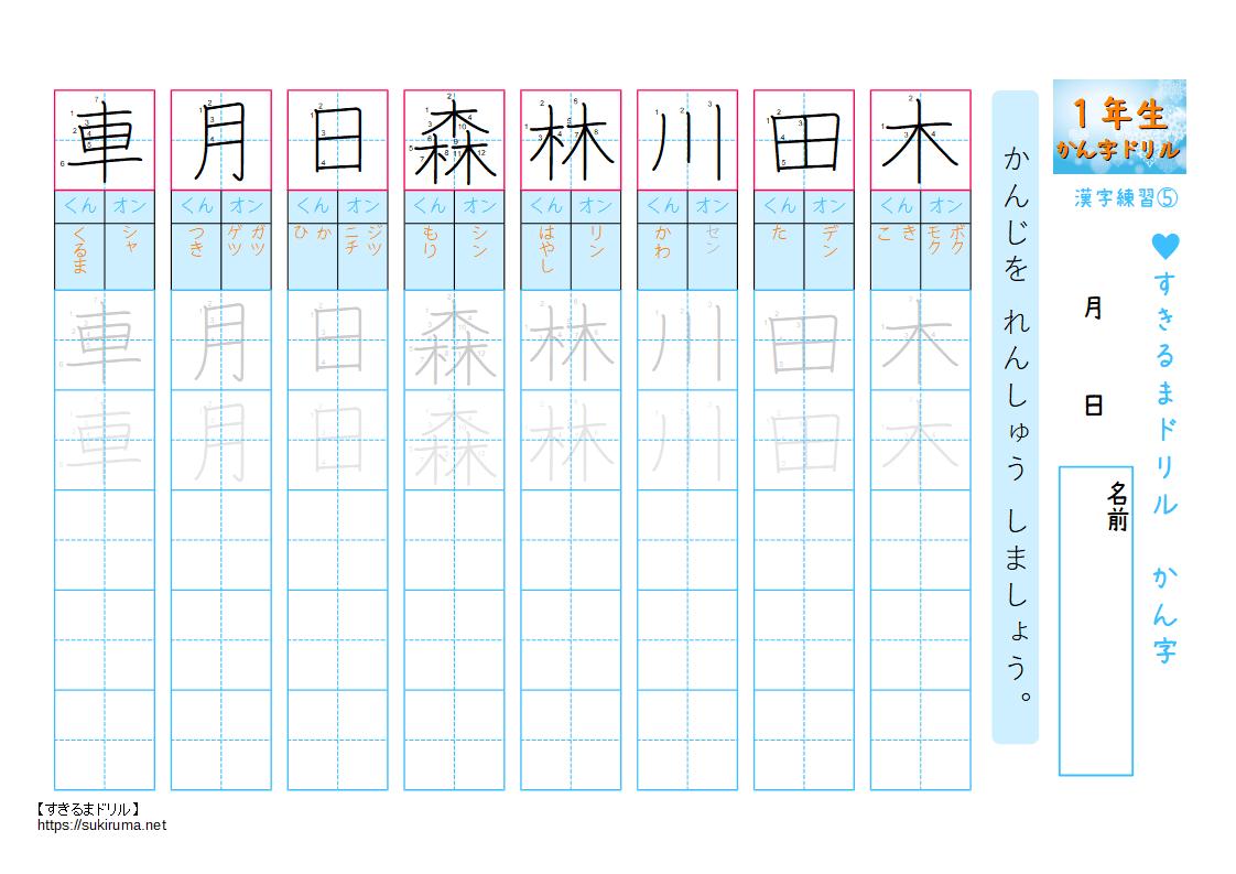 ドリル 漢字