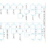 【すきるまドリル】小学1年 漢字 「漢字の書き取り」 無料学習プリント