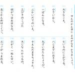 【すきるまドリル】小学1年 漢字 「漢字の読み取り」 無料学習プリント