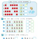 【すきるまドリル】 小学1年生 算数 「いくつといくつ」 無料学習プリント