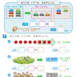 【すきるまドリル】 小学1年生 算数 「のこりはいくつ・ちがいはいくつ」 無料学習プリント