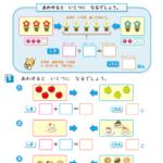 【すきるまドリル】 小学1年生 算数 「ぜんぶでいくつ・あわせていくつ」 無料学習プリント