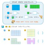 【すきるまドリル】 小学1年生 算数 「ひろさくらべ」 無料学習プリント
