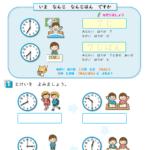【すきるまドリル】 小学1年生 算数 「いまなんじ・とけいをよもう」 無料学習プリント