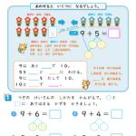 【すきるまドリル】 小学1年生 算数 「たしざん」 無料学習プリント
