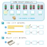 【すきるまドリル】 小学1年生 算数 「10より大きい数」 無料学習プリント