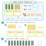 【すきるまドリル】 小学1年生 算数 「20より大きい数」 無料学習プリント