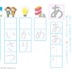 【すきるまドリル】入学準備~小学1年生 ひらがなの練習 無料学習プリント