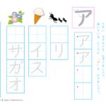 【すきるまドリル】入学準備~小学1年生 カタカナの練習 無料学習プリント