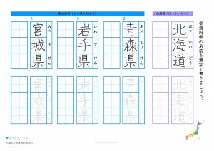 すき る ま ドリル 漢字