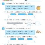 【すきるまドリル】 小学3年生 算数 「▢を使った式」 無料学習プリント