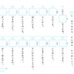 【すきるまドリル】小学1年 漢字「漢字の書き取り」 無料学習プリント 2020年度版