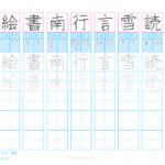 【すきるまドリル】小学2年 漢字 「かん字の練習」書き順付プリント 2020年度版