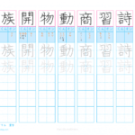 【すきるまドリル】小学3年 漢字 「漢字の練習」書き順付プリント 2020年度版