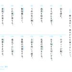 【すきるまドリル】小学3年 漢字「漢字の読み取り」 無料学習プリント 2020年度版