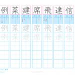 【すきるまドリル】小学4年 漢字 「漢字の練習」書き順付プリント 2020年度版
