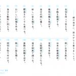【すきるまドリル】小学4年 漢字「漢字の読み取り」 無料学習プリント 2020年度版