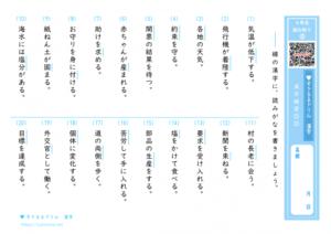 漢字 プリント 4 年生