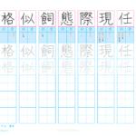 【すきるまドリル】小学5年 漢字 「漢字の練習」書き順付プリント 2020年度版