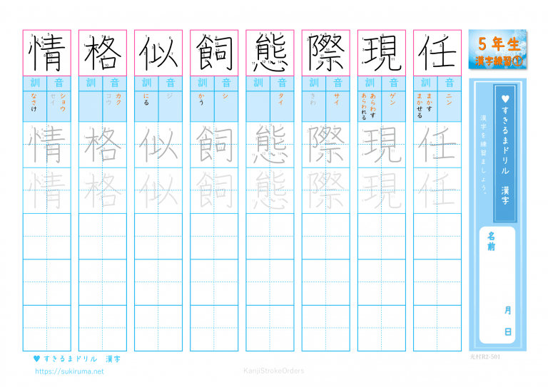 る 漢字 は