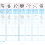 【すきるまドリル】小学6年 漢字 「漢字の練習」書き順付プリント 2020年度版