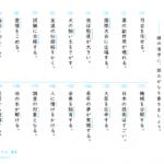 【すきるまドリル】小学5年 漢字「漢字の読み取り」 無料学習プリント 2020年度版