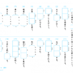 【すきるまドリル】小学6年 漢字「漢字の書き取り」 無料学習プリント 2020年度版