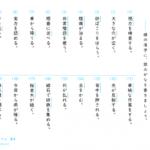 【すきるまドリル】小学6年 漢字「漢字の読み取り」 無料学習プリント 2020年度版