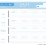 【すきるまドリル】英語ドリル 英単語「乗り物」 無料学習プリント