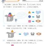 【すきるまドリル】プログラミング ★  「ぶんき」 無料学習プリント