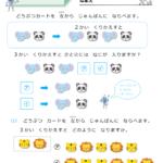 【すきるまドリル】プログラミング ★  「くりかえし」 無料学習プリント