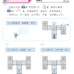 【すきるまドリル】プログラミング ★  「イベント」 無料学習プリント