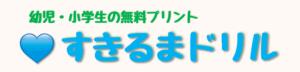 すきるまドリル【無料学習プリント】