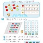 【すきるまドリル】 小学1年生 算数 「かずくらべ」「かずのせいり」 無料学習プリント