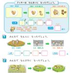 【すきるまドリル】 小学1年生 算数 「3つのかずのけいさん」 無料学習プリント