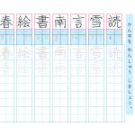 【すきるまドリル】小学2年 漢字 「かん字の練習」書き順付プリント