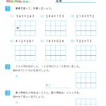 【すきるまドリル】 小学3年生 算数 「たし算とひき算の筆算」 無料学習プリント