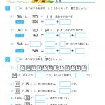【すきるまドリル】 小学2年生 算数 「3けたのかず」[100より大きい数」 無料学習プリント