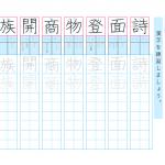 【すきるまドリル】小学3年 漢字 「漢字の練習」書き順付プリント