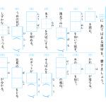 【すきるまドリル】小学3年 漢字 「漢字の書き取り」 無料学習プリント