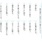【すきるまドリル】小学3年 漢字 「漢字の読み取り」 無料学習プリント