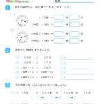 【すきるまドリル】 小学3年生 算数 「時こくと時間」 無料学習プリント