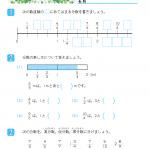 【すきるまドリル】 小学4年生 算数 「分数」 無料学習プリント