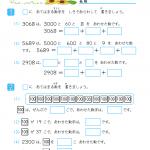 【すきるまドリル】 小学2年生 算数 「4けたのかず」 無料学習プリント
