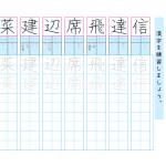 【すきるまドリル】小学4年 漢字 「漢字の練習」書き順付プリント