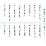 【すきるまドリル】小学4年 漢字 「漢字の読み取り」 無料学習プリント