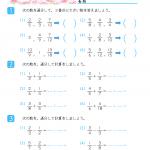 【すきるまドリル】 小学5年生 算数 「分数のたし算とひき算」 無料学習プリント