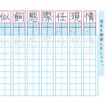 【すきるまドリル】小学5年 漢字 「漢字の練習」書き順付プリント